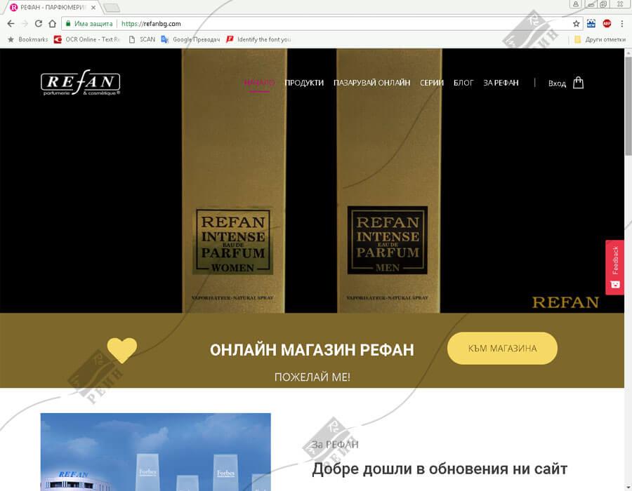 Рефан онлайн магазин