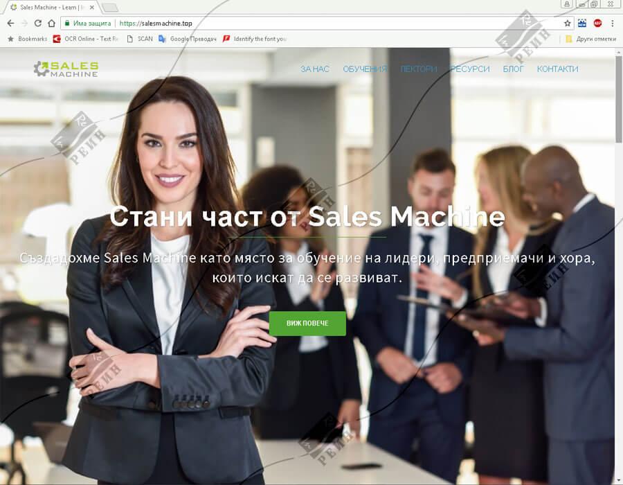 Сайт за обучение и предприемачи