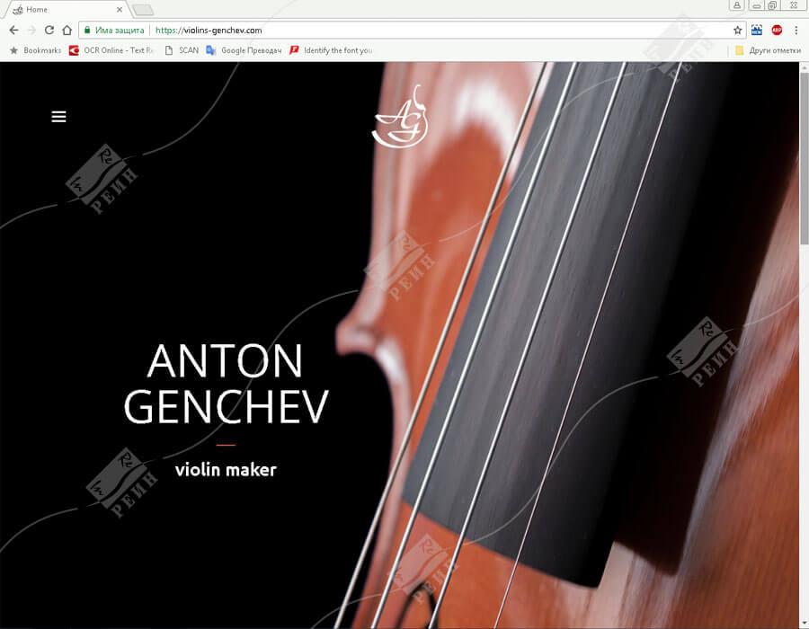 Сайт за музикални инструменти