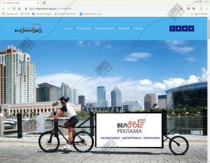 Сайт за велореклама