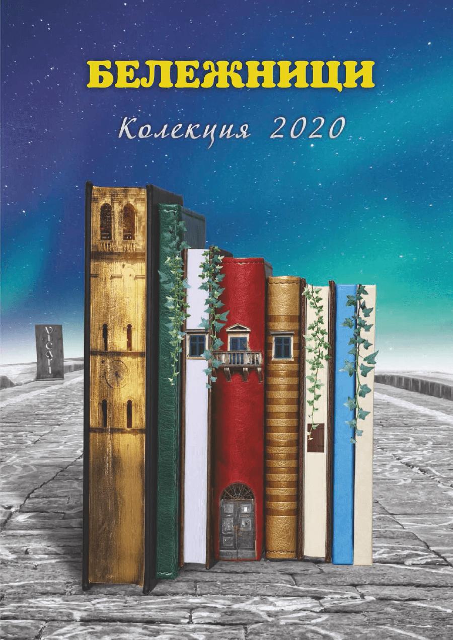 belejnici2020